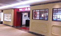 https://www.ippinko.jp/contents/upload-images/image.tenpo03.jpg